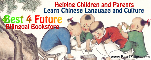 Best4Future Bilingual Bookstore offers premium quality Chinese children's books, DVDs and FREE Chinese lessons!