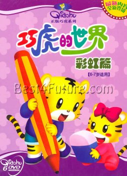 Chinese DVD: Qiaohu's Little World (Age 6-7, 6 DVDs)