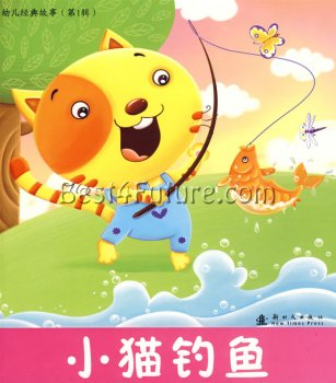 Chinese Tale: Kitty Goes Fishing