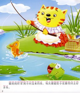 Chinese children's story: Kitty Goes Fishing
