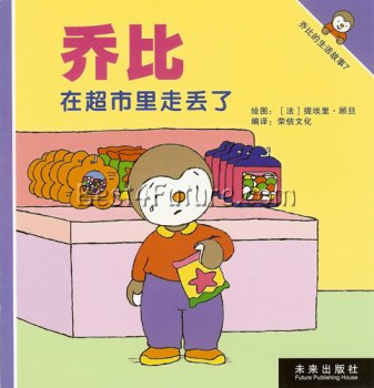 T'choupi Gets Lost in the Supermarket (Chinese Edition)
