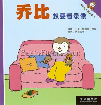 T'choupi Wants to Watch TV (Chinese Edition)