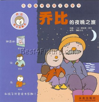 T'choupi at the Night (Chinese Edition)