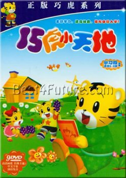 Chinese DVD: Qiaohu's Little World (Age 5-6, 9 DVDs)