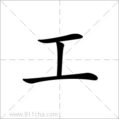 Chinese word for lawyer