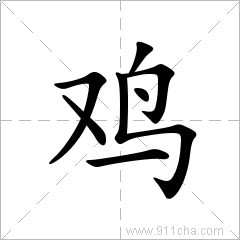 Chinese word for fish