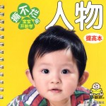Bilingual Book - People (English/Chinese)