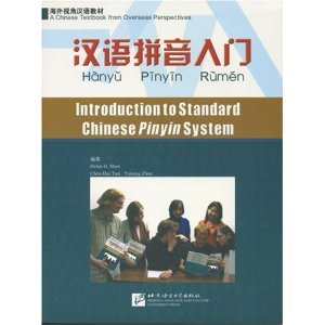 Introductio of Hanyu Pinyin - Final Sounds