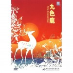 Chinese animation DVD: The Nine-Colored Deer