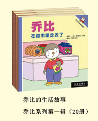 Tchoupi Life Stories (Chinese Edition)
