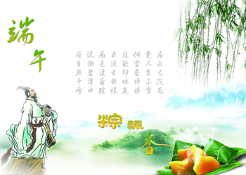 Chinese Traditional Festival: Dragon Boat Festival