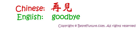 Mandarin Chinese for Goodbye