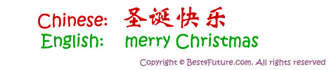 """We Wish You a Merry Christmas"" in Chinese"