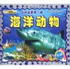 My First Science Book: Ocean Animals (Chinese Book + VCD)