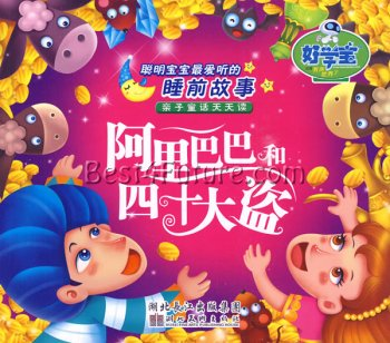 Ali Baba and the Forty Thieves (Chinese Edition)