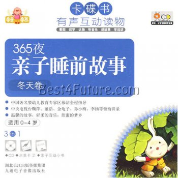 Chinese & Western Children's Stories (1 Book + 1 CD + 1 Set of F