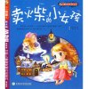 The Little Match Girl (Chinese Edition)