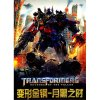 Bilingual DVD: The Transformers - Dark of the Moon (Chinese/English, 3 DVDs)