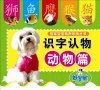LiWay 6 Talking Books: Words & Objects Recognition (Mandarin/English)