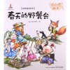 Yang Hongying's Picture Book Collection: Spring Picnic
