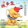 Chinese Children's Story Box (1 CD)