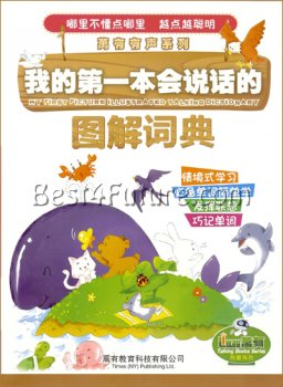 LiWay First Picture Illustrated Talking Dictionary (Cantonese/Ma