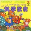 The Berenstain Bears: Too Much Junk Food (Chinese/English)