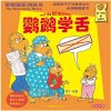 The Berenstain Bears: the Big Blooper (Chinese/English)