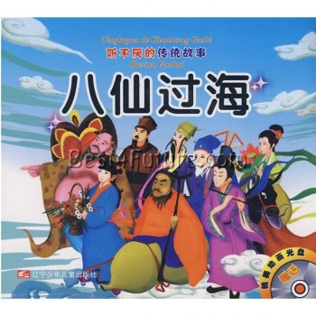 Chinese Folktale: The Eight Immortals Crossing the Sea/NuWa Mend