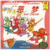 The Berenstain Bears: Bad Dream (Chinese/English)
