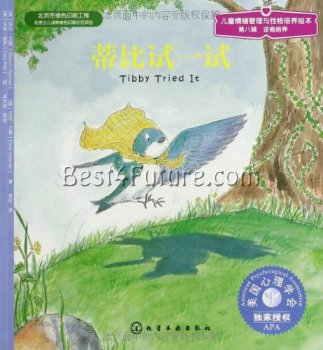 APA Book Series: Tibby Tried It (Chinese Edition)