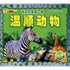 My First Science Book: Cute Animals (Chinese Book + VCD)