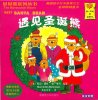 The Berenstain Bears: Meet Santa Bear (Chinese/English)