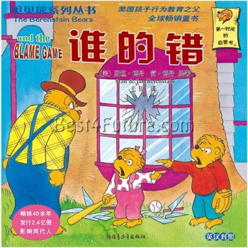 The Berenstain Bears: the Blame Game (Chinese/English)