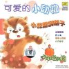 Chinese Children's Animal Stories (1 CD)