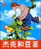Jack and the Beanstalk (Chinese Edition)