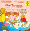 The Berenstain Bears: the Mama's Day Surprise (Chinese/English)