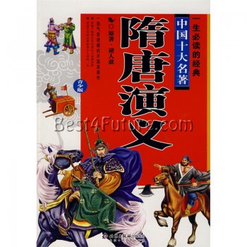 Heroes in Sui and Tang Dynasties (Sui Tang Yanyi, Junior Edition