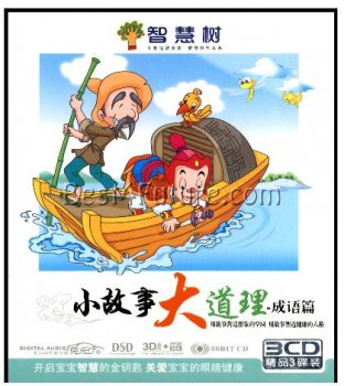 Chinese Idiom Stories (3 CDs)