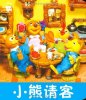 Chinese Story: Little Bear Has a Party
