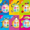 LiWay 6 Talking Books: Early Childhood Cognition Series (Cantonese/Mandarin/English)