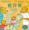 The Berenstain Bears: Visit the Dentist (Chinese/English)