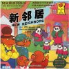 The Berenstain Bears: New Neighbors (Chinese/English)