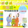 Chinese Idiom Stories (1 CD)