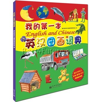 My First Visual Bilingual Dictionary (Chinese/English)