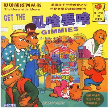 The Berenstain Bears: Get the Gimmies (Chinese/English)