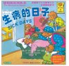 The Berenstain Bears: Sick Days (Chinese/English)