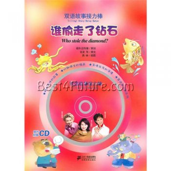 Bilingual Children's Stories: Who Stole the Diamond? (Chinese/En