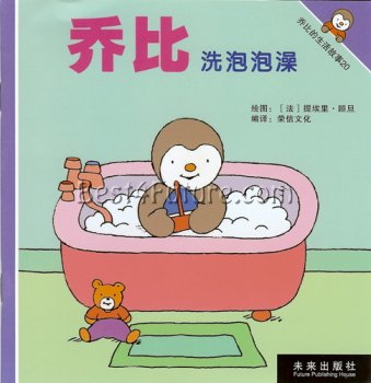 T'choupi Takes a Bath (Chinese Edition)