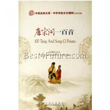 100 Tang And Song Ci Poems (Chinese/English)